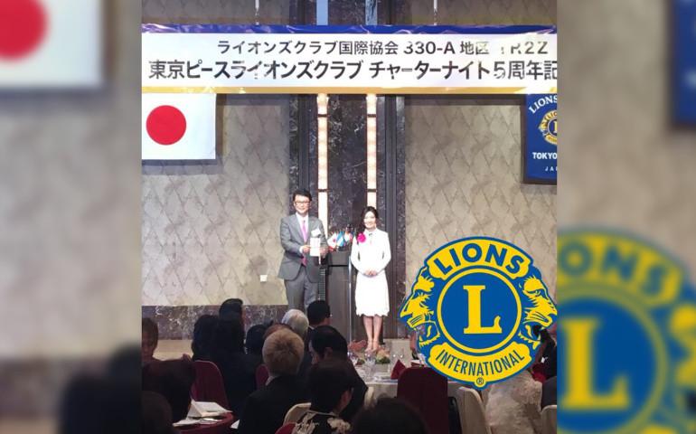 東京ピースライオンズクラブの活動への協力