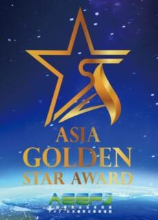 ASIA GOLDEN STAR AWARD応募締切日の決定